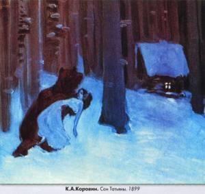 К.А.Коровин, 1899. Сон Татьяны
