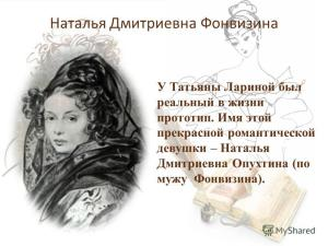 Прототип Татьяны Лариной