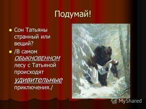 Сон Татьяны 3