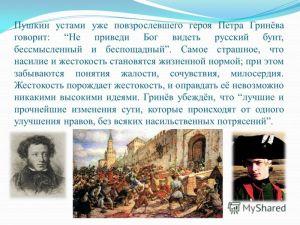 Гринёв и русский бунт