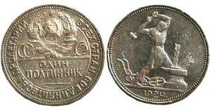 Кузнец на монете