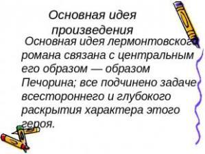 Идея 4