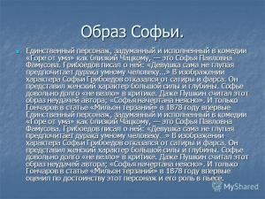 Софья 9