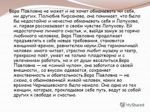 Вера и Кирсанов