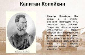 Зам 3 Копейкин