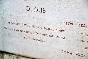 Зам 3 Писать о России только в Риме