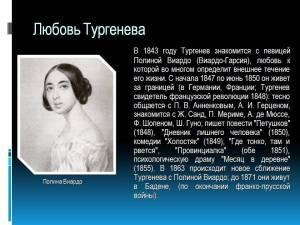Тург Полина