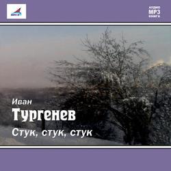 Тург Стук