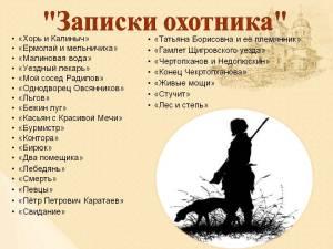 Тург Zapiski-okhotnika