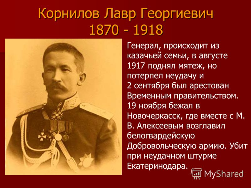Картинки по запросу генерал корнилов