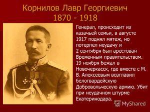 Корнилов 1