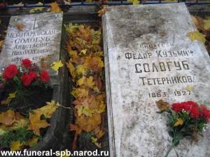 Сол могила Фёдора Сологуба и А.Н. Чеботаревской