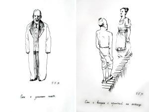 Фрейд, Музей сновидений Зигмунда Фрейда
