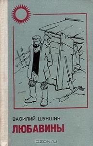 Шук Любавины