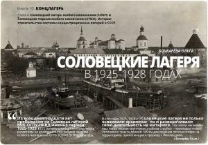 Обитель. 1925-28